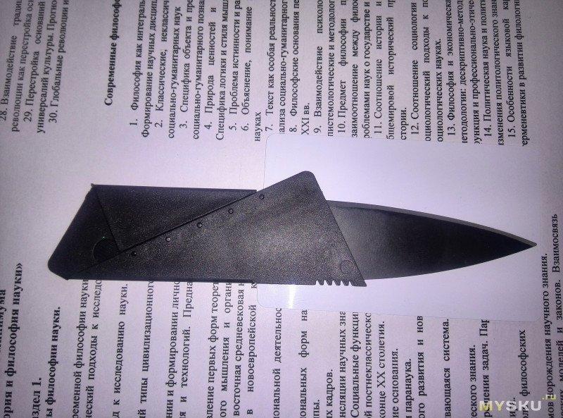 Складной нож - банковская карта