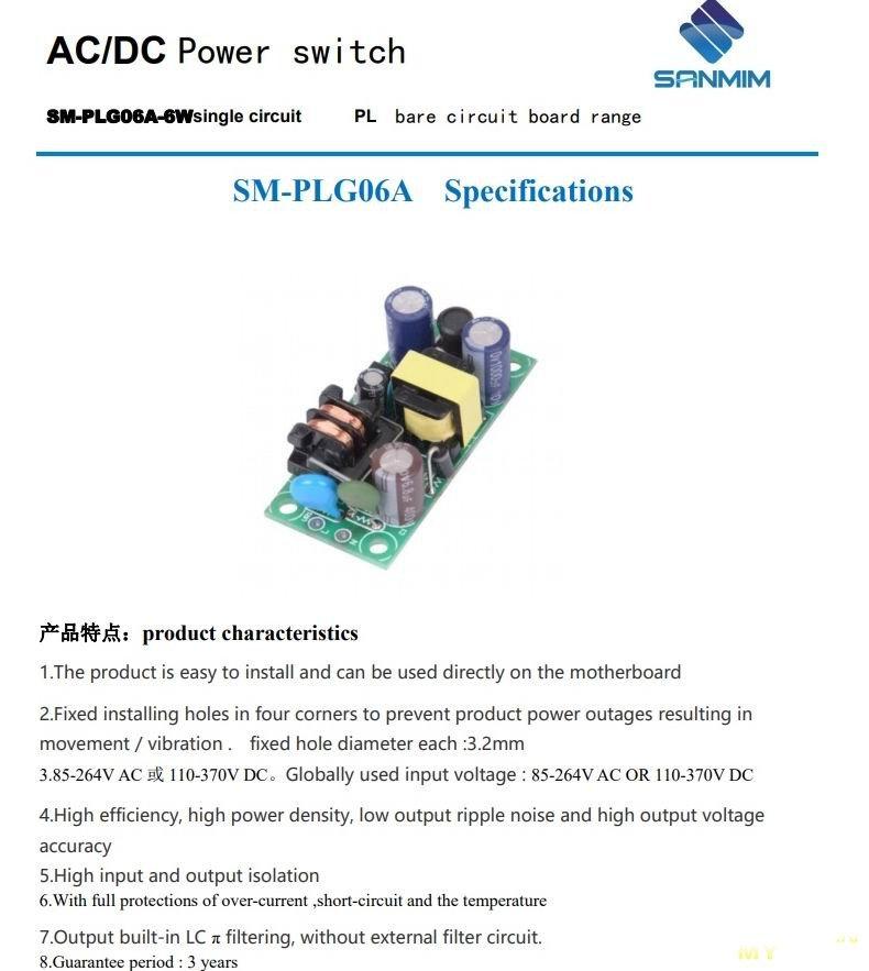 Блоки питания Sanmim SM-PLG06A, когда мощность не главное
