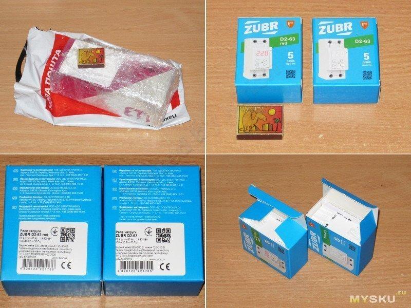 Реле напряжения ZUBR-D2-63 от DS Electronics