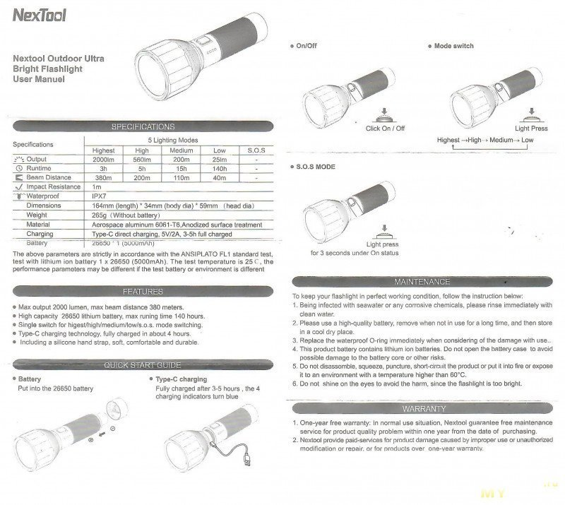 Фонарик NexTool XPH50.2 (2000lm, USB-C, аккумулятор 26650 на 5000мАч)