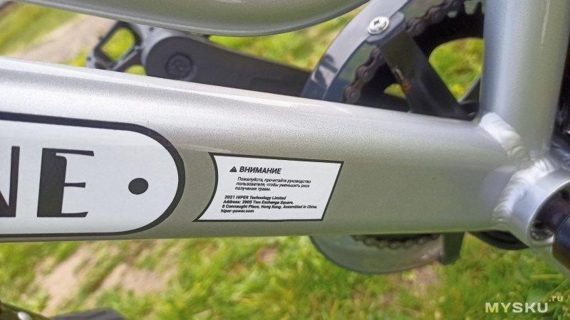 Мощный электровелосипед с корзинкой HIPER HE-B67 White Silver 2021